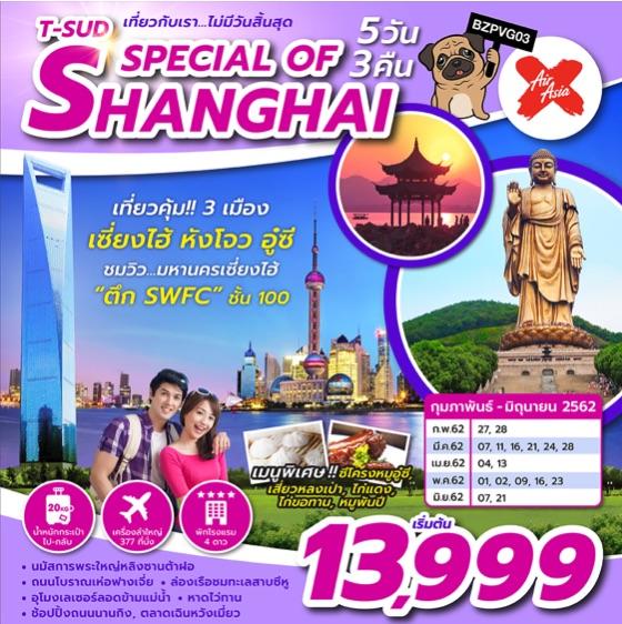 ทัวร์จีน เที่ยวคุ้ม 3 เมือง ชมมหานครเซี่ยงไฮ้ หังโจว อู๋ซี ล่องเรือชมทะเลสาบซีหู 5 วัน 3 คืน THAI AIR ASIA X (XJ)