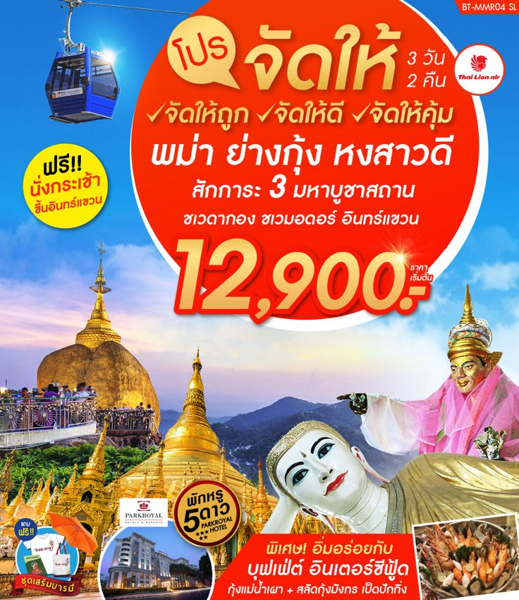 ทัวร์พม่า ย่างกุ้ง หงสา สักการะ 3 มหาบูชาสถาน พักหรู 5 ดาว 3 วัน 2 คืน โดยสายการบิน Thai Lion Air (SL)