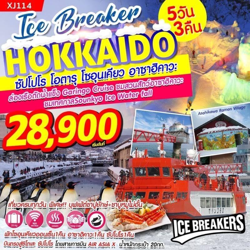 ทัวร์ญี่ปุ่น ฮอกไกโด ซัปโปโร เทศกาลน้ำตกน้ำแข็งแห่ง Sounkyo ล่องเรือตัดน้ำแข็ง 5 วัน 3 คืน โดยสายการบิน Thai Air Asia X (XJ)