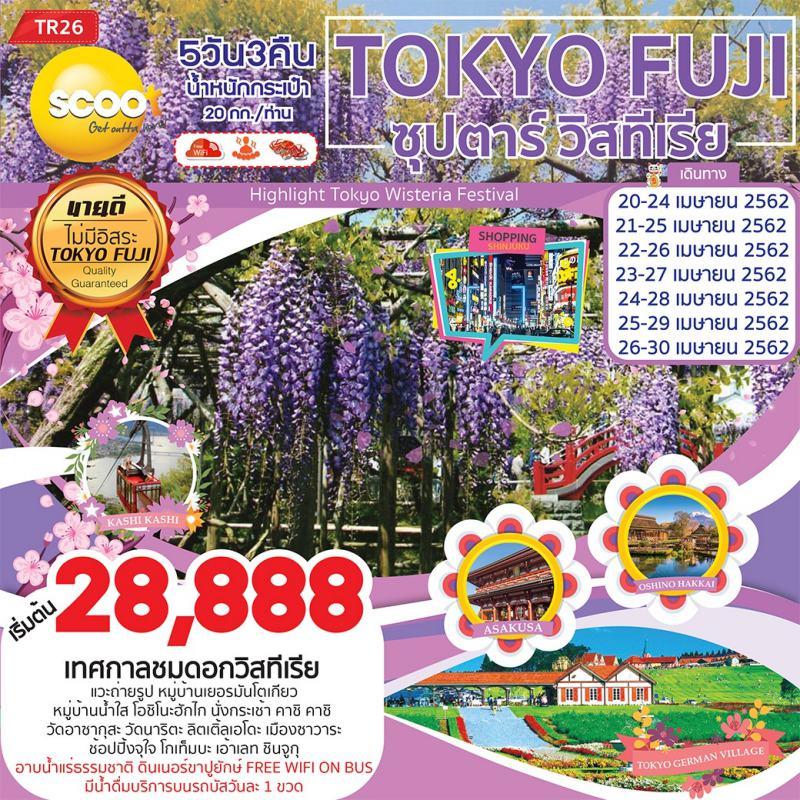 ทัวร์ญี่ปุ่น โตเกียว ฟูจิ เทศกาลชมดอกวิสทีเรีย ชินจุกุ เมืองซาวาระ หมู่บ้านเยอรมันแห่งโตเกียว 5 วัน 3 คืนโดยสายการบิน สกู๊ต แอร์ไลน์ (TR)
