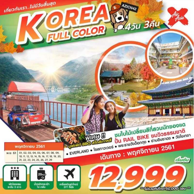 ทัวร์เกาหลี โซล ใบไม้เปลี่ยนสี ปั่น Rail Bike โซลทาวเวอร์ สวนสนุกเอเวอร์แลนด์ 4 วัน 3 คืน โดยสายการบิน AIR ASIA X