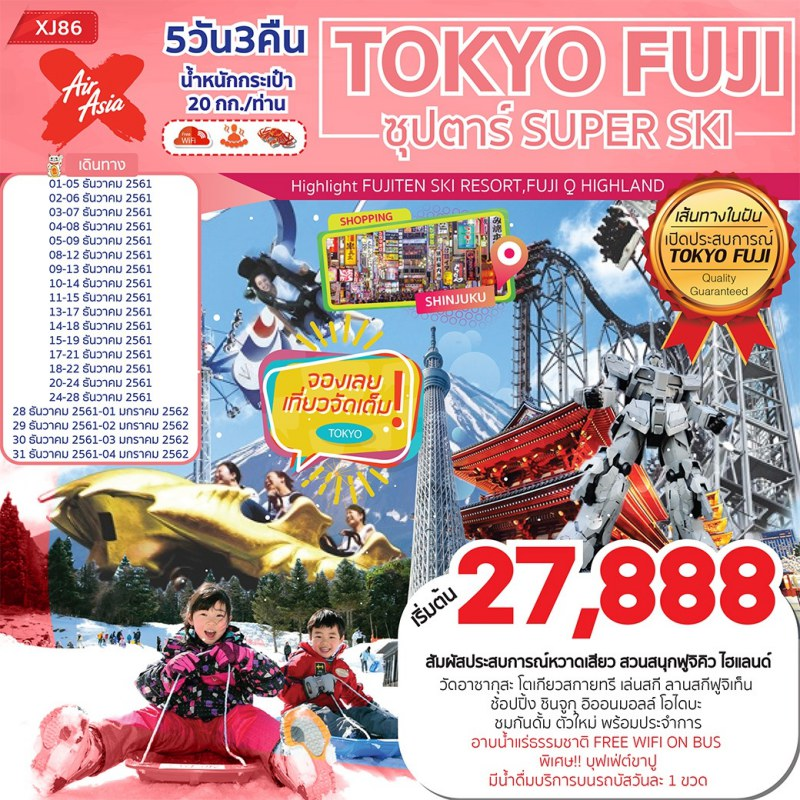 ทัวร์ญี่ปุ่น ฟูจิ สวนสนุกฟูจิคิว ไฮแลนด์ โตเกียวสกายทรี ชินจูกุ ลานสกีฟูจิเท็น 5 วัน 3 คืน โดยสายการบิน AIR ASIA X