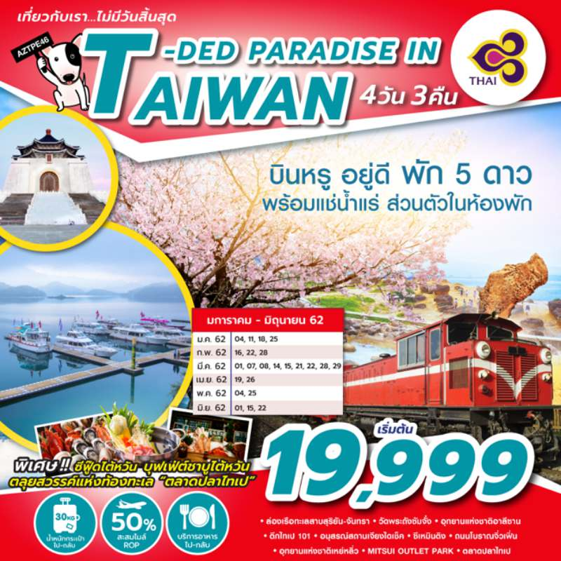 ทัวร์ไต้หวัน ล่องเรือทะเลสาบสุริยัน จันทรา เยือนตึกไทเป 101 อุทยานแห่งชาติอาลีซาน หมู่บ้านโบราณจิ่วเฟิ่น  4 วัน 3 คืน โดย โดยสายการบิน THAI AIRWAYS
