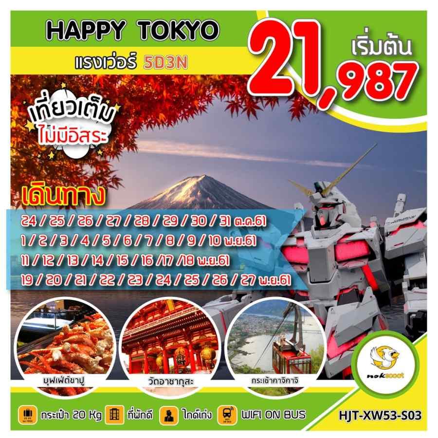 ทัวร์ญี่ปุ่น โตเกียว ฟูจิ ใบไม้เปลี่ยนสี เที่ยวเต็ม ไม่มีอิสระ 5 วัน 3 คืน โดยสายการบนิNOKSCOOT