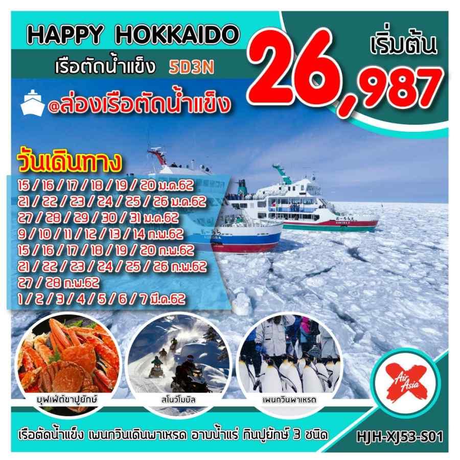 ทัวร์ญี่ปุ่น ฮอกไกโด ล่องเรือตัดน้ำแข็ง ชมพาเหรดเพนกวิน 5 วัน 3 คืน โดยสายการบิน AIR ASIA X