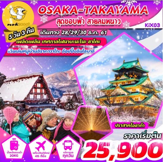 ทัวร์ญี่ปุ่น เกียวโต โอซาก้า ทาคายาม่า สัมผัสลมหนาว หิมะสุดฟิน หมู่บ้านชิราคาวาโกะ เทศกาลอุโมงค์ไฟ เที่ยวจัดเต็มไม่มีวันอิสระ 5 วัน 3 คืน  โดยสายการบิน Nok Scoot