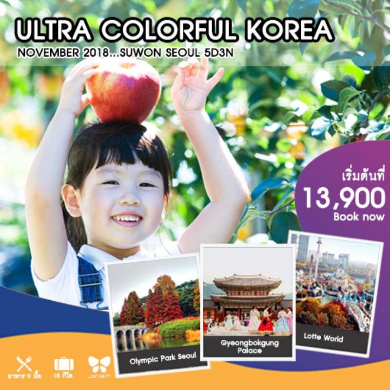 ทัวร์เกาหลี โซล เยือนไร่แอปเปิ้ล สวมชุดฮันบกเดินชมพระราชวังเคียงบกกุง สนุกสุดมันส์ ณ สวนสนุกล็อตเต้เวิลด์ โซลทาวเวอร์ 5 วัน 3 คืน โดยสายการบิน JIN AIR