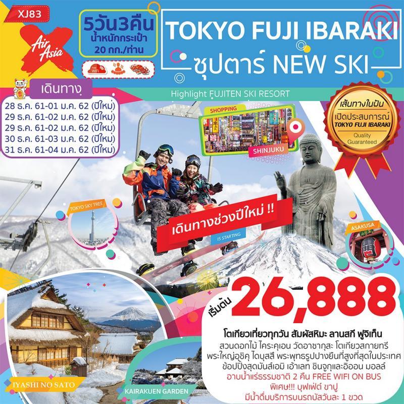 ทัวร์ญี่ปุ่น โตเกียว ฟูจิเท็น สกีรีสอร์ท สวนไคราคุเอน ชินจุกุ ออนเซ็น 5 วัน 3 คืน โดยสายการบิน  AIR ASIA X (XJ)