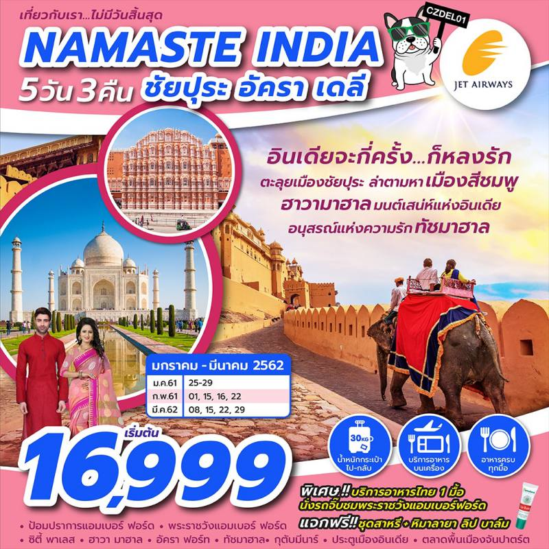 ทัวร์อินเดีย นมัสเต ตะลุยเมืองชัยปุระ อัครา เดลี นครสีชมพู อนุสรณ์แห่งความรักทัชมาฮาล 5 วัน 3 คืน โดยสายการบิน Jet Airways