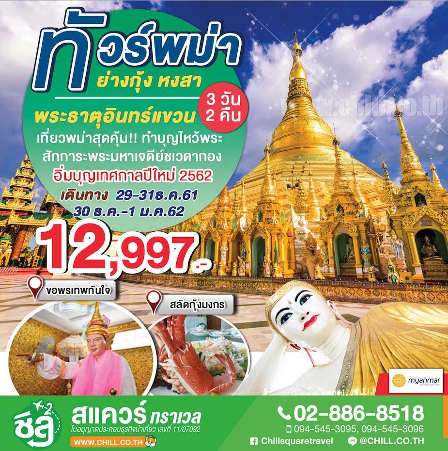 ทัวร์พม่าเทศกาลปีใหม่ ย่างกุ้ง หงสา อินทร์แขวน 3 วัน 2คืน โดยสายการบิน Myanmar National Airlines (UB)