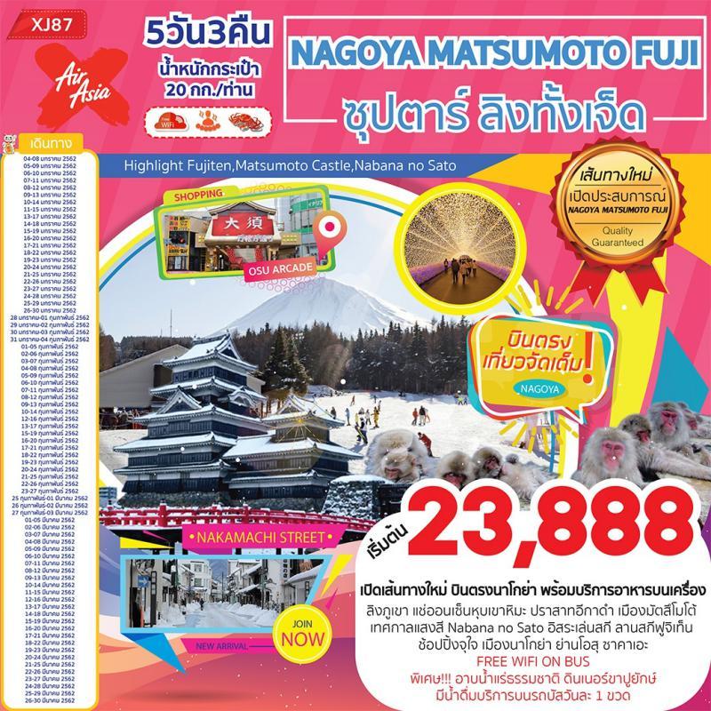 ทัวร์ญี่ปุ่น นาโกย่า มัตสึโมโต้ ฟูจิ เทศกาลแสงสี ณ Nabana no Sato สวนลิงจิโกคุดานิ 5 วัน 3 คืน โดยสายการบินแอร์เอซียเอ็กซ์ (XJ)