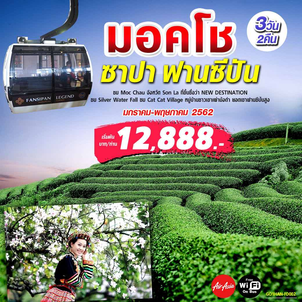 ทัวร์เวียดนามเหนือ ซาปา ฟานซิปัน ทุ่งดอกไม้มอคโช 3 วัน 2 คืน โดยสายการบิน Air Asia (FD)