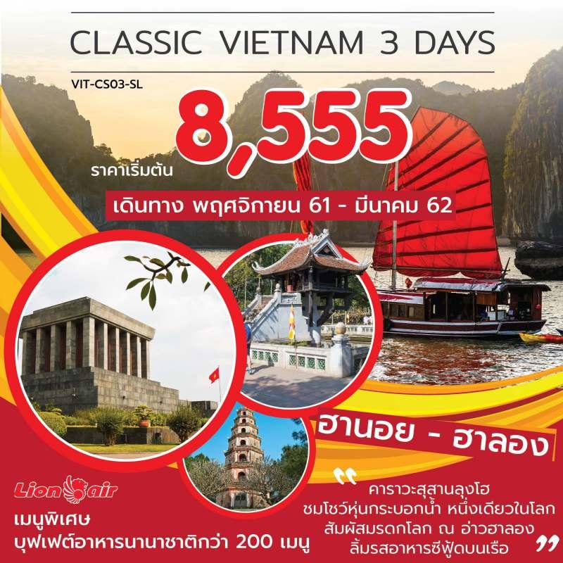 ทัวร์เวียดนาม ฮานอย ฮาลอง ชมถ้ำนางฟ้า ดูการแสดงระบำตุ๊กตาหุ่นกระบอกน้ำ จัตุรัสบาดิงห์ 3 วัน 2 คืน โดยสายการบิน THAI LION AIR (SL)