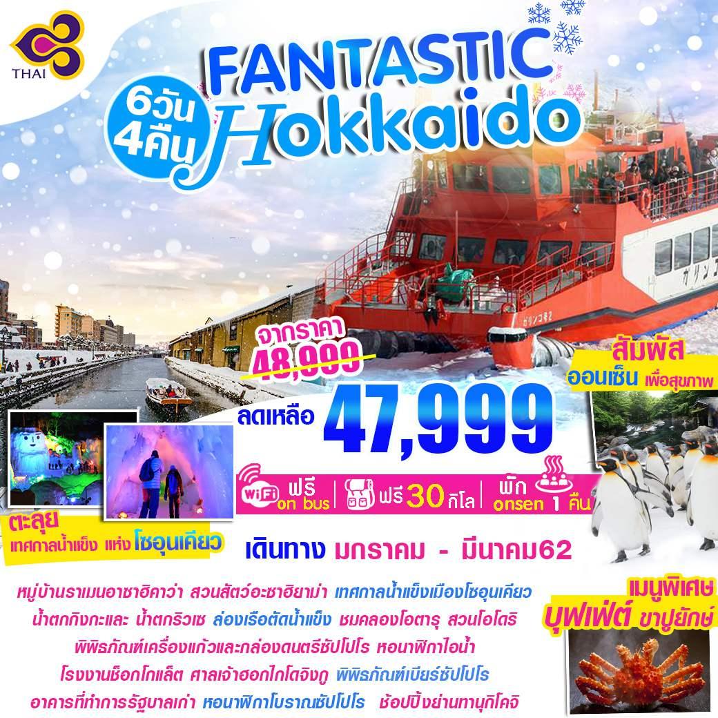 ทัวร์ญี่ปุ่นฮอกไกโด ซัปโปโร โอตารุ ตะลุยเทศกาลน้ำแข็งแห่งโซอุนเคียว ล่องเรือตัดน้ำแข็ง สุดพิเศษ!! สัมผัสออนเซ็นเพื่อสุขภาพ 6 วัน 4 คืน โดยสายการบิน Thai Airways (TG)