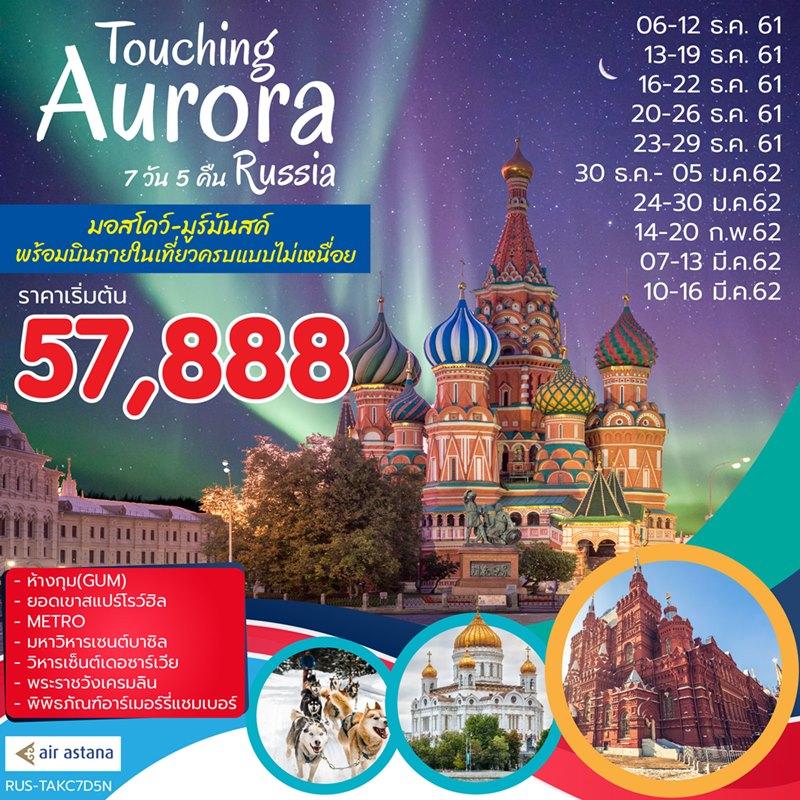 ทัวร์รัสเซีย เยือนดินแดนแห่งมหาอำนาจ เที่ยวกรุงมอสโคว์ ชมแสงเหนือสุดตระการตา ณ มูร์มันสค์ 7 วัน 5 คืน โดยสายการบิน Air Astana (KC)