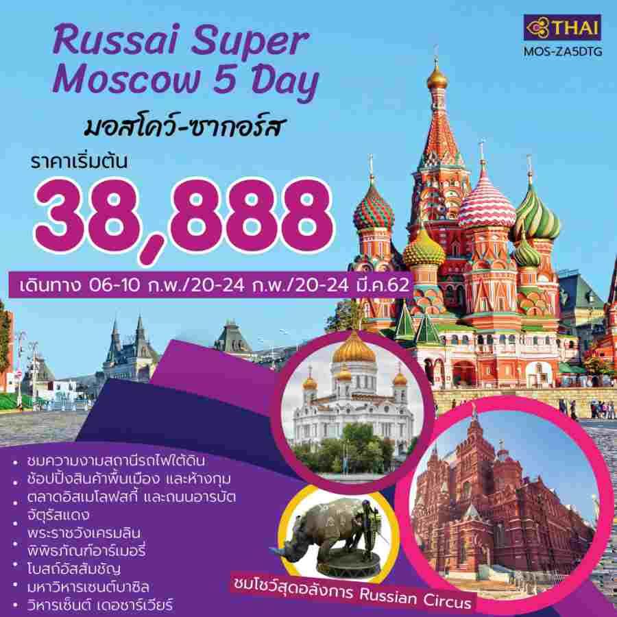 ทัวร์รัสเซีย มอสโคว์ ซากอร์ส 5 วัน 3 คืน โดยสายการบินไทย (TG)
