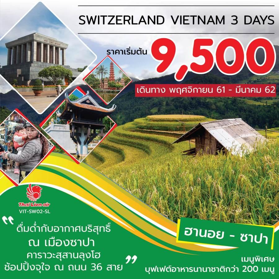 ทัวร์เวียดนามเหนือ ฮานอย-ซาปา 3 วัน 2 คืน โดย สายการบิน THAI LION AIR (SL)