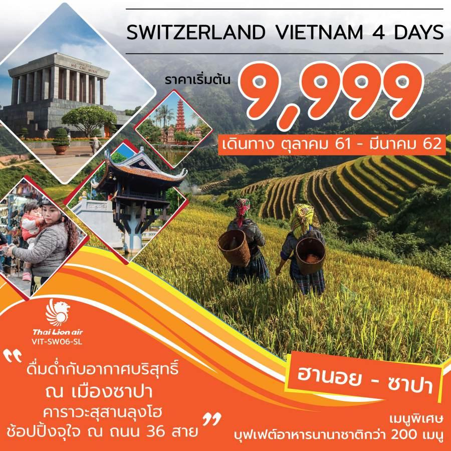 ทัวร์เวียดนามเหนือ ฮานอย-ซาปา 4 วัน 3 คืน โดย สายการบิน THAI LION AIR (SL)