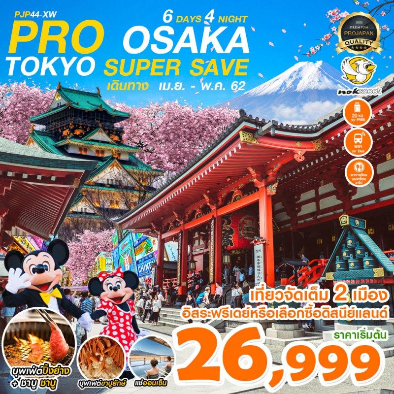 ทัวร์ญี่ปุ่น เที่ยวสุดคุ้ม 2 เมือง โอซาก้า โตเกียว ทาคายาม่า ฟรีเดย์อินโตเกียว 6 วัน 3 คืน  โดยสายการบิน NOK SCOOT
