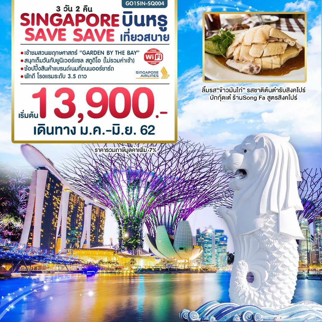 ทัวร์สิงคโปร์ GARDEN BY THE BAY วัดเจ้าแม่กวนอิม Clarke Quay เมอร์ไลออน 3 วัน 2 คืน โดยสายการบิน  Singapore Airlines (SQ)
