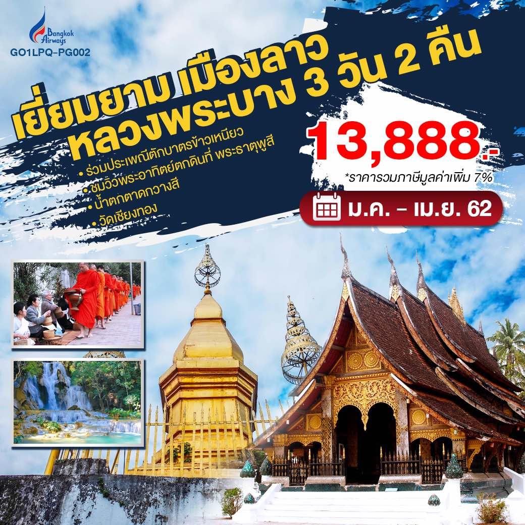 เที่ยวลาว หลวงพระบาง ตักบาตรข้าวเหนียว พระธาตุพูสี น้ำตกตาดกวางสี วัดเชียงทอง 3 วัน 2 คืน โดยสายการบิน Bangkok Airways (PG)