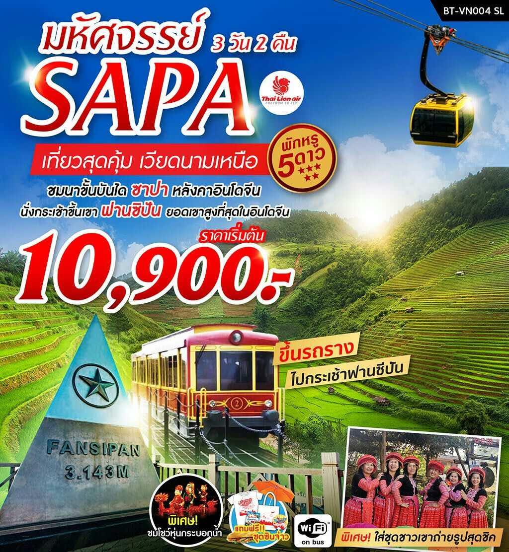 เที่ยวเวียดนามเหนือ ฮานอย ซาปา ฟานซีปัน น้ำตกสีเงิน 3 วัน 2 คืน โดนสายการบิน Thai Lion Air (SL)