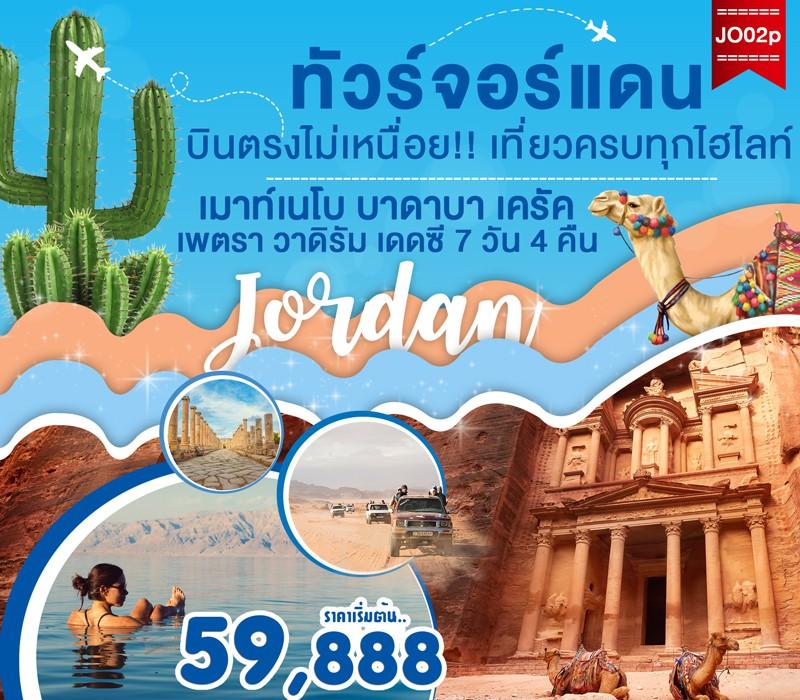 ทัวร์จอร์แดน เที่ยวครบทุกไฮไลท์ เมาท์เนโบ บาดาบา เครัค เพตรา วาดิรัม เดดซี 7 วัน 4 คืน โดยสายการบิน Royal Jordanian (RJ)