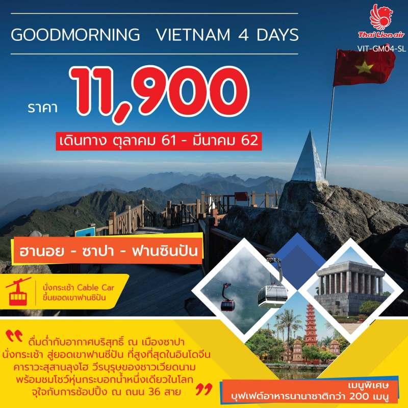 ทัวร์เวียดนาม ฮานอย ซาปา นั่งกระเช้าสู่ยอดเขาฟานซีปัน ชมโชว์หุ่นกระบอก เยือนถนน 36 สาย  4 วัน 3 คืน โดยสายการบิน THAI LION AIR (SL)