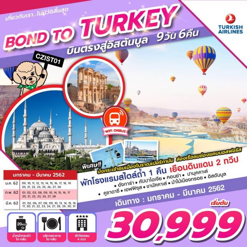 ทัวร์ตุรกี อิสตันบูล เยือนดินแดน 2 ทวีป อังการ่า คัปปาโดเกีย ปามุคคาเล่ ม้าไม้เมืองทรอย นั่งกระเช้าชมเมืองโบราณเปอร์กามัม ล่องเรือชมช่องแคบบอสฟอรัส 9 วัน 6 คืน โดยสายการบิน Turkish Airlines