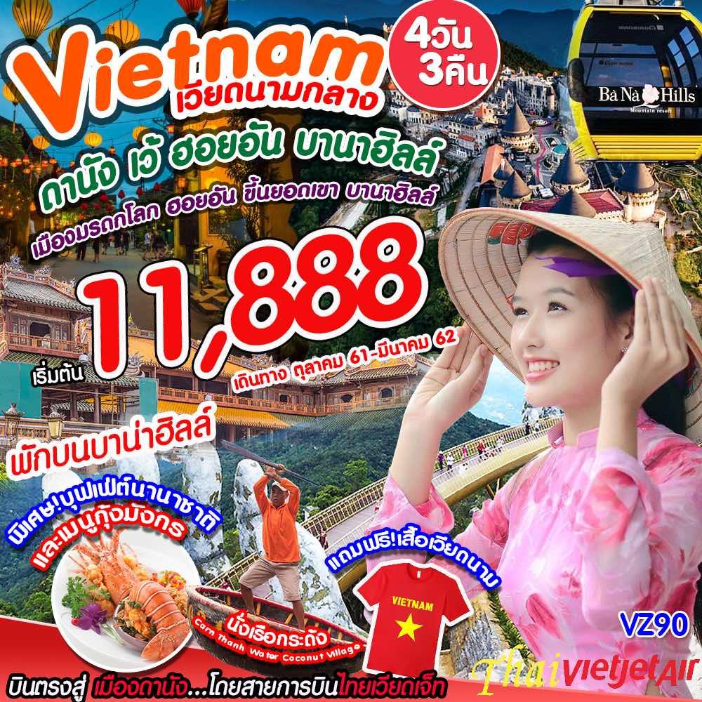 ทัวร์เวียดนามกลาง ดานัง เว้ เมืองมรดกโลกฮอยอัน นั่งกระเช้าบานาฮิลล์ ล่องเรือกระด้ง 4 วัน 3 คืน โดยสายการบิน Vietjet Air (VZ)