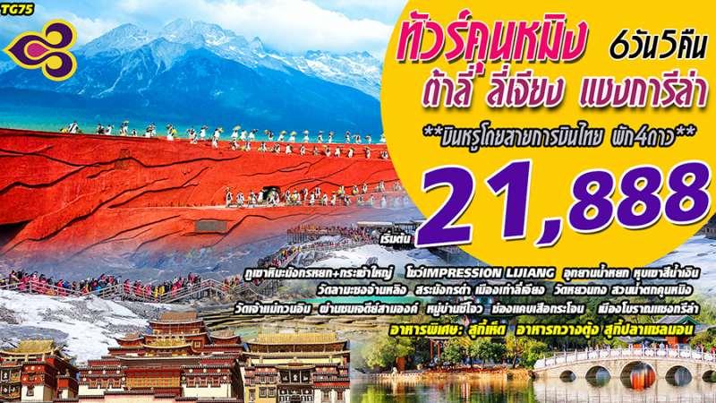 ทัวร์จีน ทัวร์คุนหมิง ลี่เจียง ต้าลี่ แชงการีล่า หุบเขาพระจันทร์สีน้ำเงิน ช่องแคบเสือกระโจน สวนน้ำตกคุนหมิง วัดหยวนทง 6 วัน 5 คืน โดยสายการบิน THAI AIRWAYS