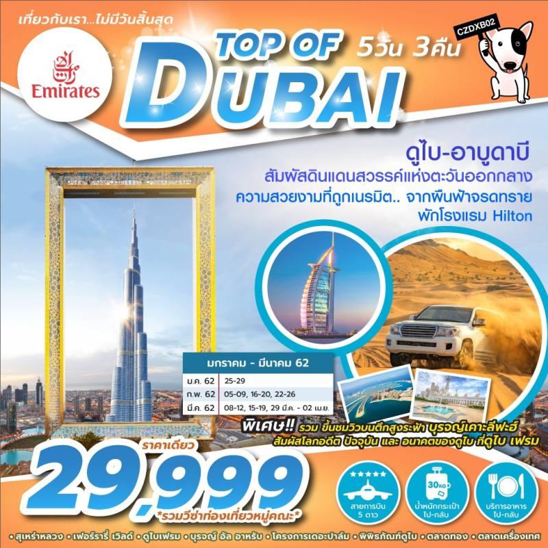ทัวร์ดูไบ อาบูดาบี สัมผัสดินแดนสวรรค์แห่งตะวันออกกลาง ชมวิวบนตึกสูงระฟ้าบุรจญ์เคาะลีฟะฮ์  ดูไบเฟรม ชมสุเหร่าหลวง 5 วัน 3 คืน โดยสายการบิน Emirate Airlines