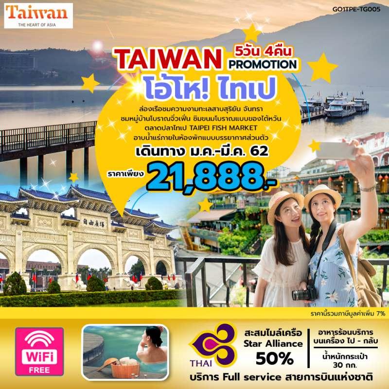 ทัวร์ไต้หวัน ไทเป ทะเลสาบสุริยัน จันทรา หมู่บ้านโบราณจิ่วเฟิ่น ตลาดปลาไทเป อาบน้ำแร่ภายในห้องพัก 5 วัน 4 คืน โดยสายการบินไทย (TG)