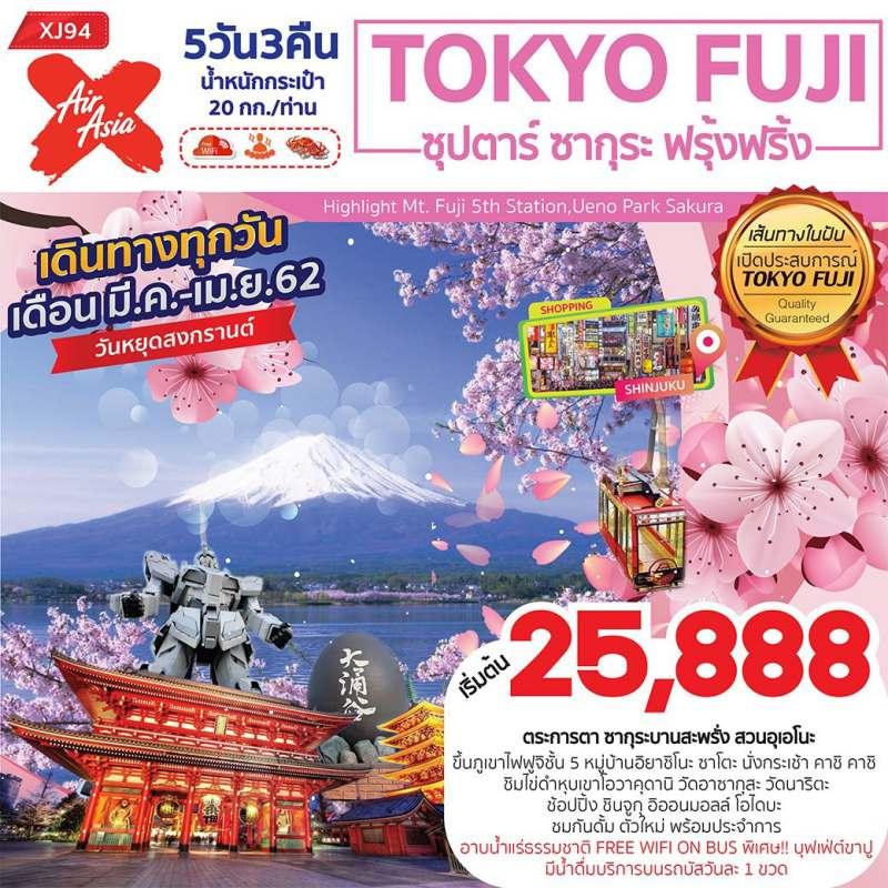 ทัวร์ญี่ปุ่น โตเกียว ชมภูเขาไฟฟูจิ ถ่ายรูปซากุระบานสะพรั่ง ณ สวนอุเอโนะ นั่งกระเช้าคาชิ คาชิ  5 วัน 3 คืน โดยสายการบิน AIR ASIA X (XJ)