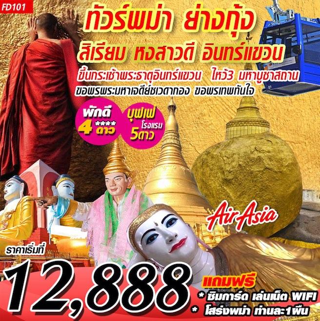 Image result for FD101 ทัวร์พม่า ย่างกุ้ง อินแขวน หงสาวดี สิเรียม 3วัน2คืน