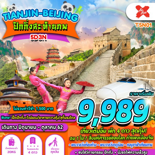ทัวร์จีน เทียนสิน ปักกิ่ง จัตุรัสเทียนอันเหมิน พระราชวังต้องห้าม พระราชวังฤดูร้อน กำแพงเมืองจีน นั่งรถไฟความเร็วสูง 5 วัน 3 คืน โดยสายการบิน AIR ASIA X (XJ)