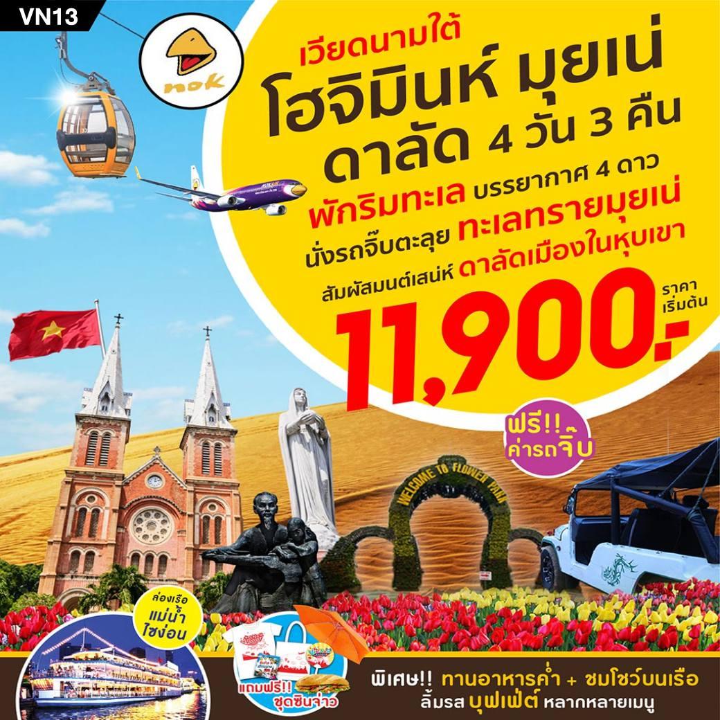 ทัวร์เวียดนามใต้ โฮจิมินห์ มุยเน่ ดาลัด 4 วัน 3 คืน โดยสายการบิน นกแอร์
