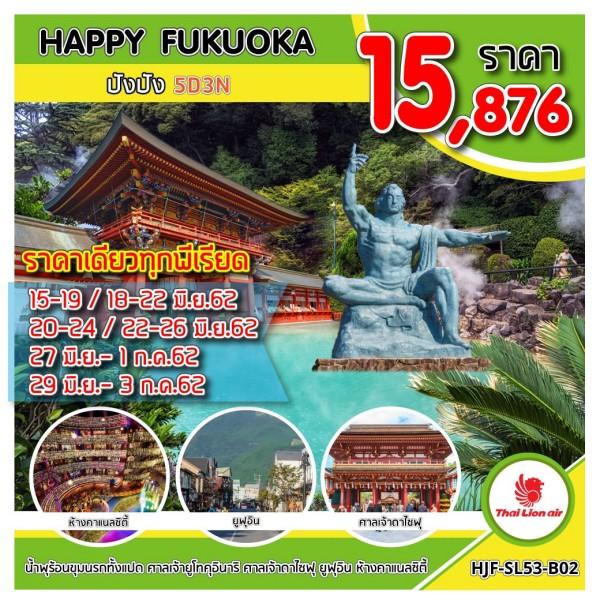 ทัวร์ญี่ปุ่น ฟุกุโอกะ ยุฟุอิน เบปปุ น้ำพุร้อนขุมนรก ศาลเจ้าดาไซฟุ อิสระฟรีเดย์เต็มวัน 5 วัน 3 คืน โดยสายการบิน Thai Lion Air (SL)