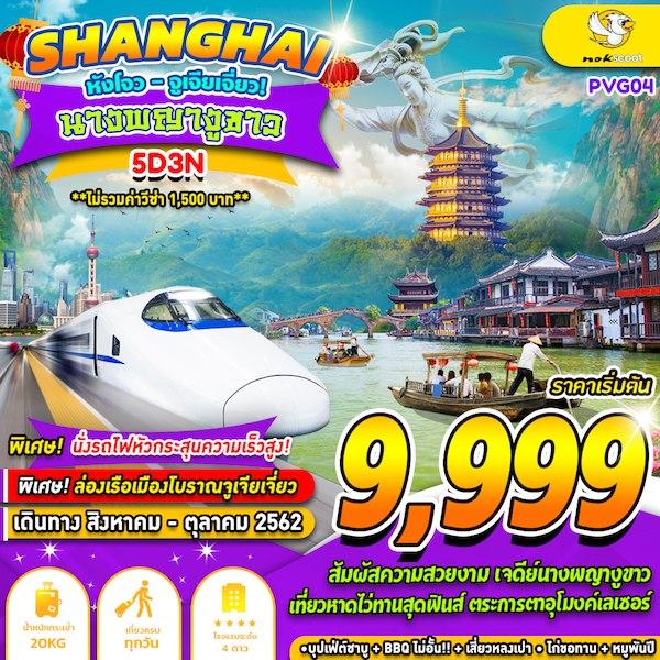 ทัวร์จีน เซี่ยงไฮ้ หังโจว จูเจียเจี่ยว เจดีย์นางพญางูขาว หาดไว่ทาน อุโมงค์เลเซอร์ ล่องเรือเมืองโบราณจูเจียเจี่ยว 5 วัน 3 คืน โดยสายการบิน NOKSKOOT (XW)