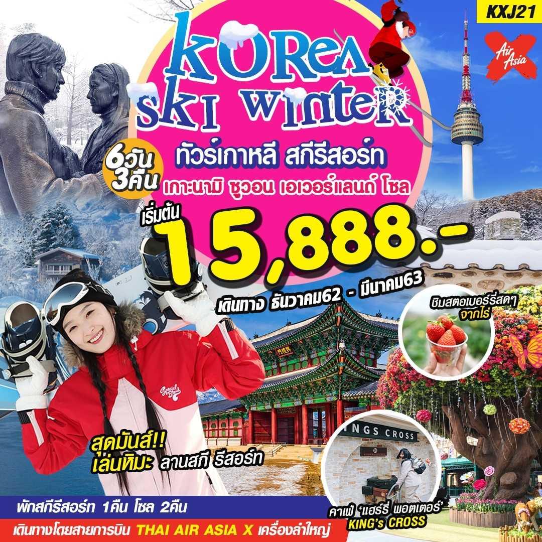 ทัวร์เกาหลี  ซูวอน โซล เกาะนามิ พักสกีรีสอร์ท 1คืน 6วัน 3คืน โดยสายการบิน Air Asia X (XJ)
