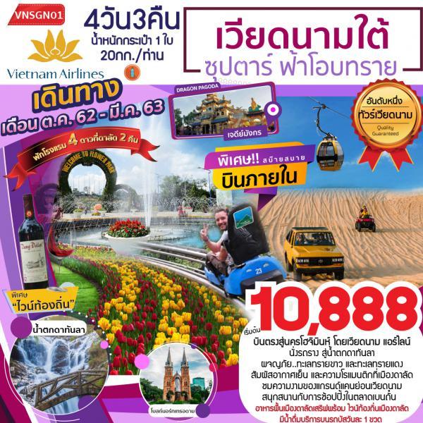 ทัวร์เวียดนามใต้ โฮจิมินห์ มุยเน่ ดาลัด มีบินภายใน 1 ขา 4 วัน 3 คืน โดยสายการบิน VIETNAM AIRLINES (VN)
