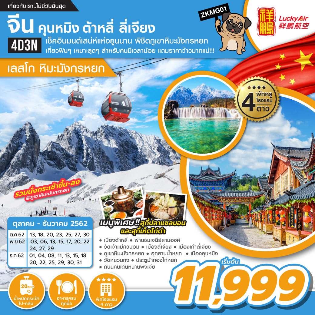 ทัวร์จีน คุนหมิง ต้าหลี่ ลี่เจียง 4 วัน 3 คืน โดยสายการบิน Lucky Air (8L)