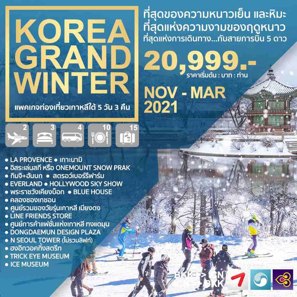 ทัวร์เกาหลี โซล เกาะนามิ ตะลุยหิมะสุดฟิน พักสกีรีสอร์ท บินหรู 5 วัน 3 คืน โดยสายการบิน ASIANA AIRLINE / KOREAN AIR / THAI AIRWAY