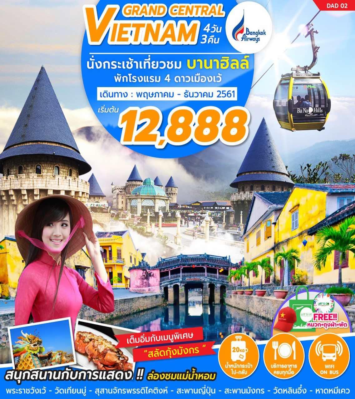 ซินจ่าวเวียดนามกลาง สุดคุ้ม!! เว้-ดานัง-ฮอยอัน  นั่งกระเช้าสู่บานาฮิลล์ 4 วัน 3 คืน โดย Bangkok Airways