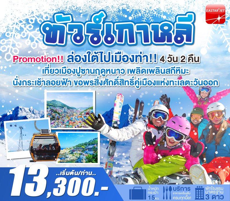 ทัวร์เกาหลี เที่ยวเมืองปูซานฤดูหนาว!! เพลิดเพลินสกีหิมะ  นั่งกระเช้าลอยฟ้า Busan Air Cruise ขอพรสิ่งศักดิ์สิทธิ์วัดแฮดงยงกุงซา 4 วัน  2 คืน โดยสายการบิน Eastar Jet (ZE)