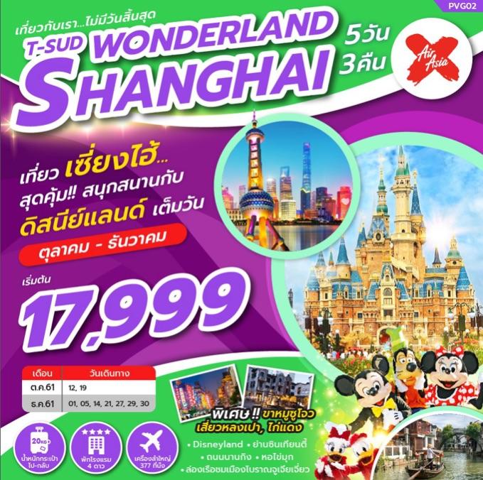 ทัวร์จีน เซี่ยงไฮ้ สนุกเต็มอิ่มดิสนีย์แลนด์ 5 วัน 3 คืน โดย Air Asia X