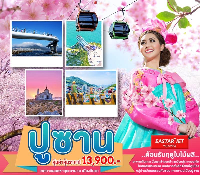 ทัวร์ปูซาน ฤดูใบไม้ผลิหรรษา ล่องใต้ไปเมืองท่า.. ชมซากุระแสนสวย เยือนซานโตรินี่เกาหลี สะพานเดินทะเล นั่งกระเช้าลอยฟ้าสัมผัสกับทิวทัศน์ชายฝั่งทะเลใต้ที่สวยงาม 4 วัน 2 คืน โดย Eastar Jet