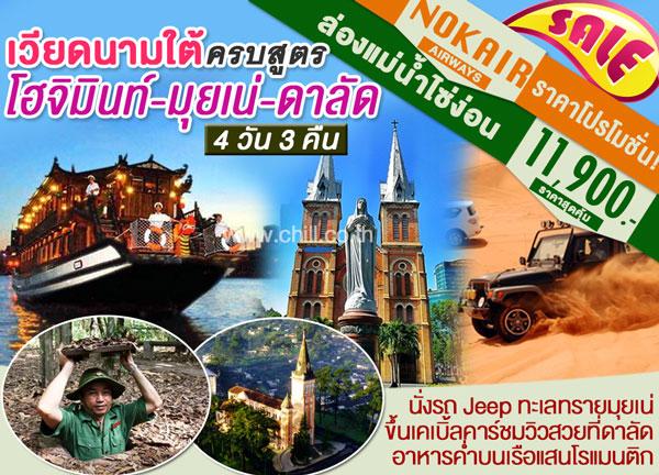 VN13 ทัวร์เวียดนามใต้ โฮจิมินห์ มุยเน่ ดาลัด 4 วัน 3 คืน โดยสายการบิน นกแอร์