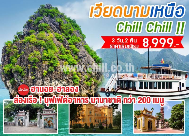 ทัวร์เวียดนามเหนือ ฮานอย ฮาลอง CLASSIC ล่องเรือ  3 วัน 2 คืน โดยสายการบิน สายการบินแอร์เอเซีย (FD)