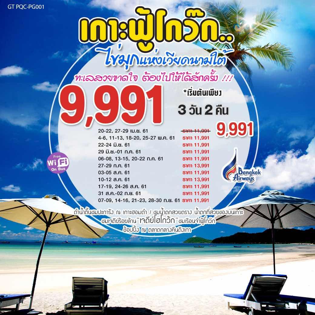 เวียดนามใต้ เกาะฟู้โกว๊ก เจดีย์ร้อยล้าน ชมปะการังเกาะฮอมดำ 3 วัน 2 คืน โดยสายการบิน Bangkok Airways(PG)